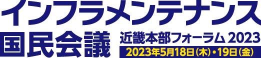 近畿本部フォーラム2021